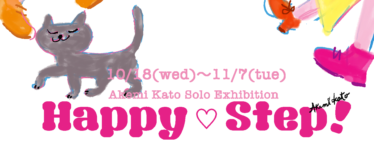 Illustrator Akemi Kato official site
